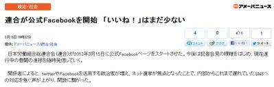 日本労働組合総連合会「連合」フェイスブック開始…「いいね!」の数は約123、寂しい数に