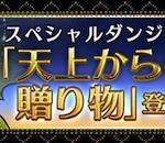 【パズドラ】「天上からの贈り物」開始!!