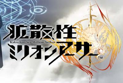 【ゲーム】 「拡散性ミリオンアーサー」 最強カードバトルRPGがPS Vitaで登場