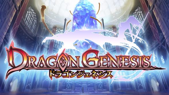 【ソシャゲ】「ドラゴンジェネシス」にパクリ疑惑か 「神獄のヴァルハラゲート」運営元が類似点を指摘