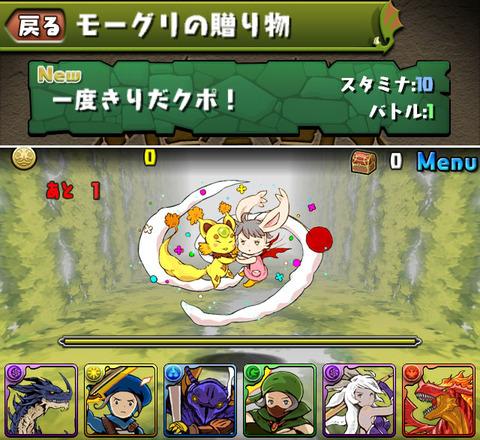 【パズドラ】 CDコラボ 「モーグリの贈り物」が開始!!