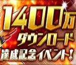 【パズドラ】1400万DL達成イベント開始!!必要ないモンスターほどスキルマに・・・