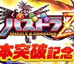 『パズドラZ』100万本突破記念イベントの詳細が公開!!