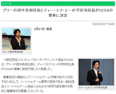 【業界】 グリー田中社長とディー・エヌ・エー守安社長がCESAの理事に内定