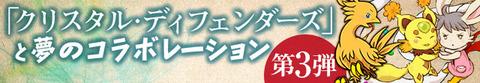 【パズドラ】 CDコラボ、チョコボゲットはなかなか難しい