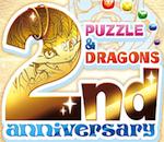 【パズドラ】2周年記念の発表会と生放送が20日に開催決定!!