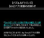 【パズドラ】iOS版アップデートでプレイ順ソートが修正された!!