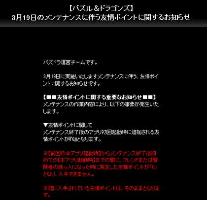 【パズドラ】 いよいよVer5.1アップデートがくる!!!