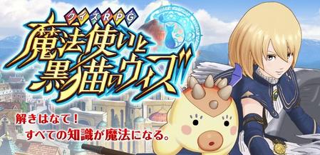 パズドラを超えるか!? 「クイズRPG 魔法使いと黒猫のウィズ」 iOS版がリリース!!