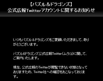 【続報】ムラコ凍結に関して公式からのお知らせ