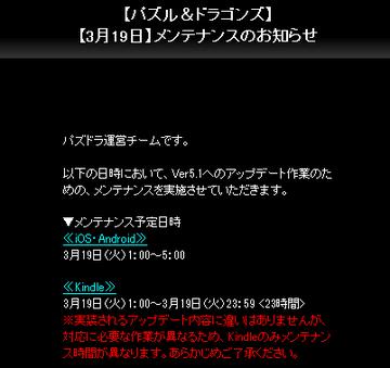 【パズドラ】 Ver5.1アップデートは3月19日!! ※悪魔シリーズ5体の実装は延期