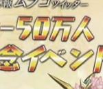 【速報】ムラコフォロワー50万人突破記念イベントが8月2日にクル━━━━(゚∀゚)━━━━!! 天空龍ラッシュの情報もきたよー!!