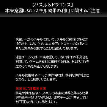 【パズドラ】 「RTW(リターンザワールド)」 春のBAN祭りくるか!?