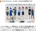 『ふるさと自衛隊』自衛隊公認ソーシャルゲームがリリース予定!!