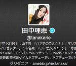 【Twitter】田中理恵さん、ツイッター休止を宣言「ファンの皆様との繋がり無くなるのは寂しい…」