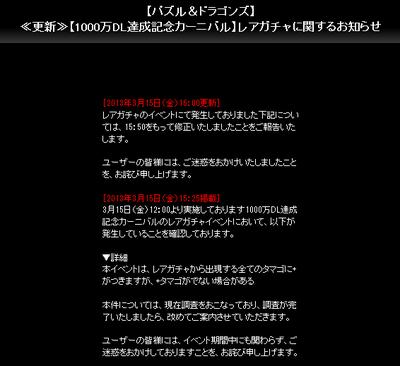 【速報】 「1000万DL記念カーニバル」で+タマゴがでないバグが修正されたぞ!!