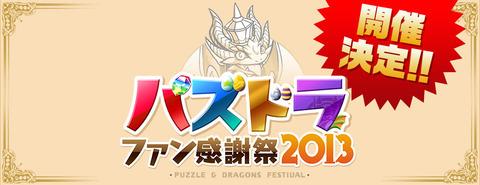 【パズドラ】 2月20日iOS配信1周年を迎え、900万DLを突破 オフラインイベント開催も