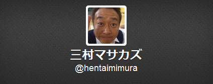 【Twitter】三村のツイッター意味不明すぎワロタwwwwww