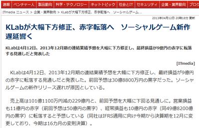 【ソシャゲ】KLab、2013年12月期の連結業績予想を赤字に修正