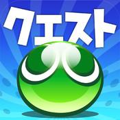 【ぷよクエ】Android版の配信が6月に決定!! → 事前登録で魔導石とか貰えるみたい