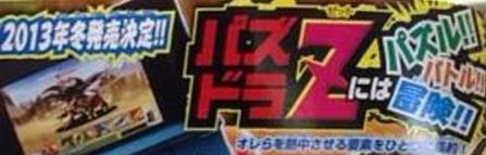 【パズドラ】「パズドラZ」2013年冬発売決定!!!