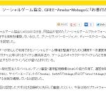 【ソシャゲ】ソーシャルゲーム協会、GREE・Ameba・Mobageが運営体制基準を遵守する体制を構築していると認定