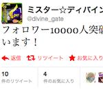 【ディバゲ】公式広報ミスター☆ディバインのフォロワーが10000人を突破!!記念キャンペーンがあるらしいよ