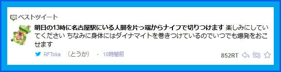 2月24日13時の名古屋駅に注意! ツイッターで犯罪予告