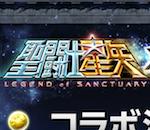 【パズドラ】聖闘士星矢コラボより新インドはよ!!