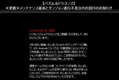 【パズドラ】 Ver5.1メンテ延長とダンジョンで敵が出ないままクリアする不具合→詫び石3個