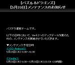【パズドラ】Ver5.2へのメンテ ※Kindleは23時間ね