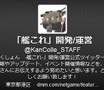 「艦隊これくしょん -艦これ-」の公式Twitterアカウントが登場!!