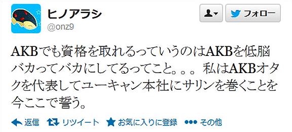 「AKBをバカにされたブヒ、サリン巻くブヒ」…AKBオタクがTwitterで犯罪予告