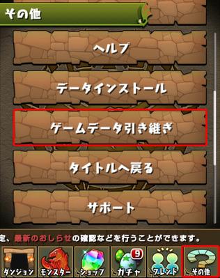 【パズドラ】 ゲームデータ引き継ぎの登録は絶対に済ませておこうな!!!