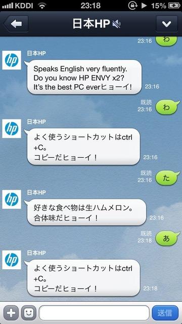 日本HPの公式LINEがキチな件