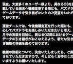 【朗報】異なるOS間におけるパズドラのゲームデータ引き継ぎ機能を準備中!!