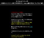 【パズドラ】詫び石1個貰えるよー!!※Ver.5.3アプデに伴うAndroid版不具合