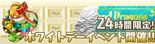 【パズドラ】 「ホワイトデーダンジョン」 好きな色のノエルを手に入れよう!!