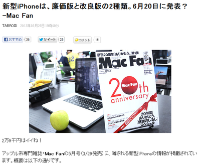 「iPhone5S」と「iPhone+」が6月20日に発表か?
