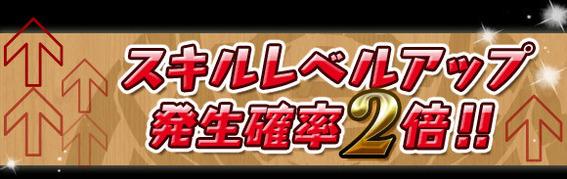 【パズドラ】 スキルレベルアップ発生確率2倍の期間が延長されたぞ!!