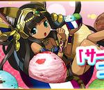 【パズドラ】サーティワンアイスクリームコラボは明日配信!!