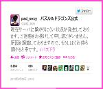 【パズドラ】詫び石くるか!?ゴッフェスで通信エラー発生