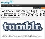 米Yahoo、Tumblrを11億ドルで買収へ