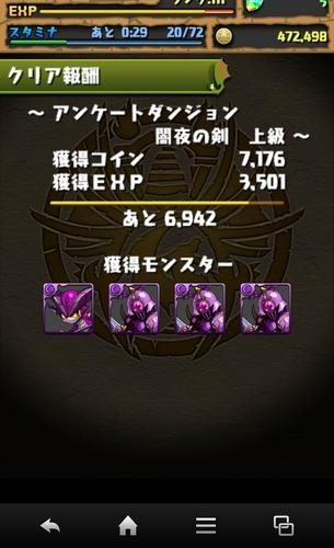【パズドラ】 今日と明日は「アンケートダンジョン1」 CDKのスキルをマックスにしよう!!