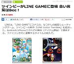 【LINE】ツインビーがLINE GAMEに登場!!!