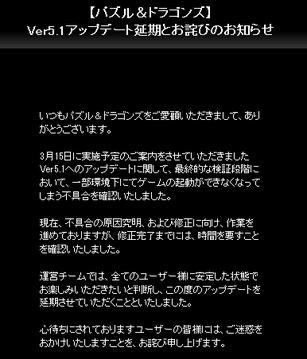 【パズドラ】 Ver5.1アップデート情報公開→まさかの延期、そして詫び石
