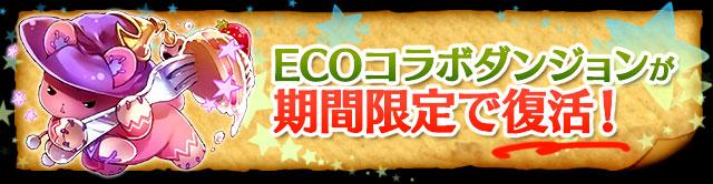 【パズドラ】「ECOコラボ」が4月27日にパワーアップして登場!!