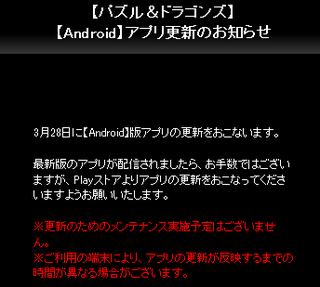 【パズドラ】 Android版アプリ更新のお知らせ 更新する時に間違ってアンインストール押すなよ!!