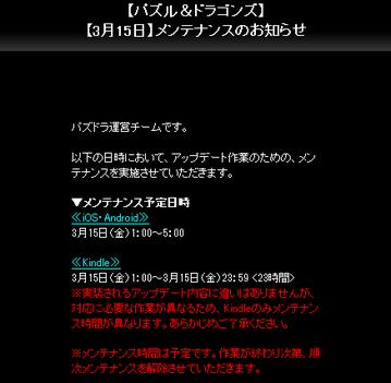 【パズドラ】 明日のメンテでアンドロイド引き継ぎ機能追加! Kindleは23時間メンテ!!!!!