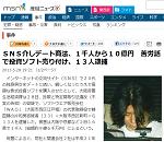 「ミクシィ」「モバゲー」介しデート商法、1千人から10億円 韓国籍の男ら13人逮捕
